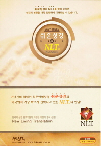 쉬운 성경 & NLT(중/단본)(투톤 다크브라운)(색인)(무지퍼)