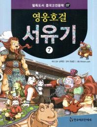 영웅호걸 서유기. 7
