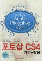 ITS READY 포토샵 CS4 기본+활용