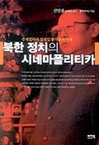 북한 정치의 시네마폴리티카