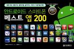 안드로이드 스마트폰 베스트 앱 200