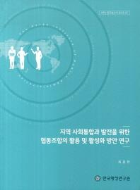 지역 사회통합과 발전을 위한 협동조합의 활용 및 활성화 방안 연구