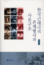 한국근대극의 존재형식과 사유구조