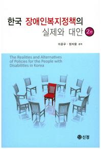 한국 장애인복지정책의 실제와 대안