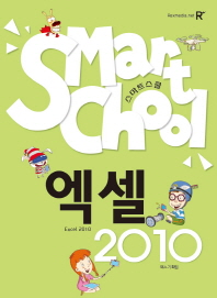 스마트스쿨 엑셀 2010
