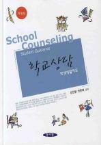 학교상담 학생생활지도(개정판)