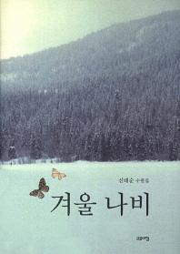 겨울 나비