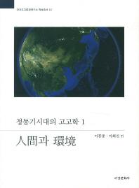 청동기시대의 고고학. 1: 인간과 환경