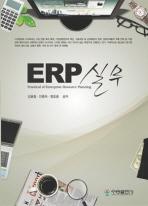 ERP 실무