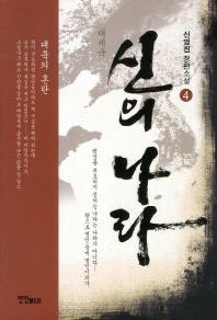 대제국 신의 나라. 4: 대륙의 혼란