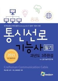 통신선로기능사 필기 과년도 3주완성(2021)
