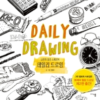 나만의 힐링 스케치북 데일리 드로잉