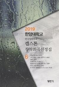 캡스톤 창작희곡선정집. 6