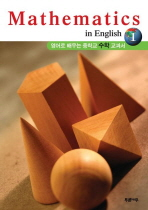 MATHEMATICS IN ENGLISH. 1