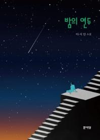 밤의 연두