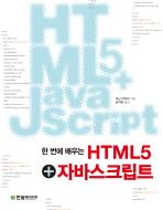 한 번에 배우는 HTML5 자바스크립트