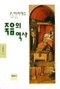 죽음의 역사(문예신서 129)