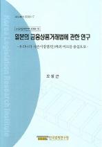 일본의 금융상품거래법에 관한 연구