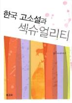한국 고소설과 섹슈얼리티