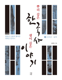 뿌리 깊은 한국사 샘이 깊은 이야기. 1: 고조선 삼국편