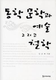 동학 문학과 예술 그리고 철학 (모들동학신서 204)