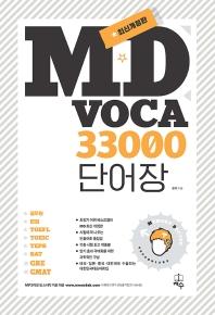 MD VOCA 33000 단어장