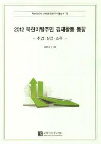 북한이탈주민 경제활동 동향(2012)