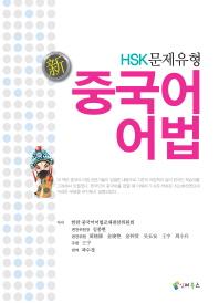 신 HSK 문제유형 중국어어법