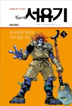 천웨이동 서유기. 3