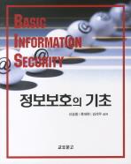 정보보호의 기초