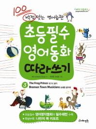 백점 맞는 영어습관 초등필수 영어동화 따라쓰기. 3: 개구리 왕자 브레멘 음악대