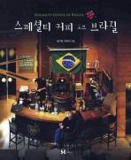 스페셜티 커피 오브 브라질