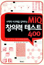 수학적 사고력을 길러주는 MIQ 창의력 테스트 400