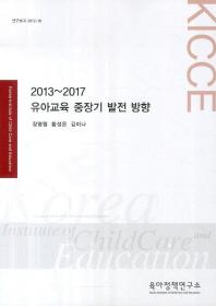 2013-2017 유아교육 중장기 발전 방향
