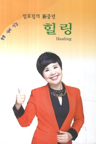 임효림의 신중년 힐링