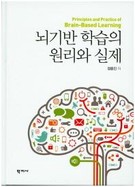 뇌기반 학습의 원리와 실제
