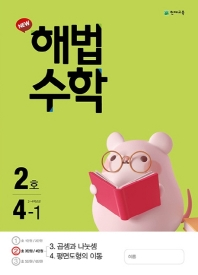 초등 수학 4-1(2호)(2020)