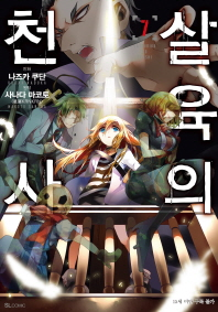 살육의 천사. 7(코믹)