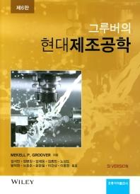 그루버의 현대제조공학(SI Version)