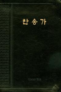 찬송가(46중)(흑)(가죽)