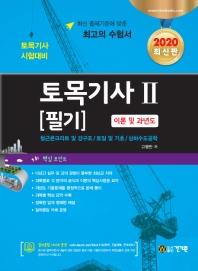 토목기사 필기. 2(2020)
