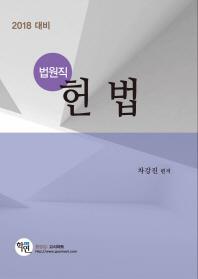 법원직 헌법(2018 대비)