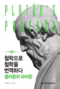 철학으로 철학을 번역하다: 플라톤의 파이돈