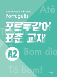 포르투갈어 표준 교재 A2