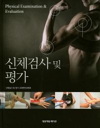 신체검사 및 평가