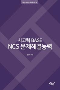 사고력 Base NCS 문제해결능력