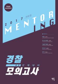 멘토링 경찰 종합 모의고사(공채대비)(2017)(8절)