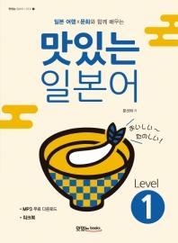 일본 여행 문화와 함께 배우는 맛있는 일본어 Level. 1