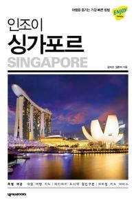 인조이 싱가포르(2020~2021)