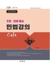 민법강의 Cafe(2021)